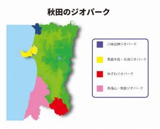 秋田のジオパーク