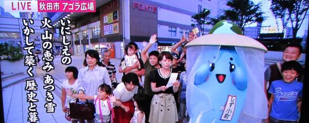 06 AKTスーパーニュース出演02